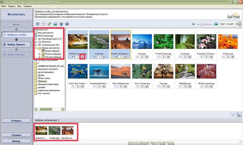 Программа для печати изображений скачать