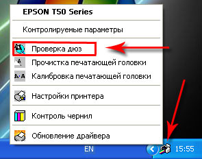 Запуск теста дюз (Windows XP)